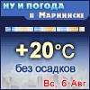 Ну и погода в Мариинске - Поминутный прогноз погоды
